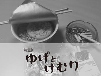 ゆげとけむり(チラシ用)のコピー.jpg