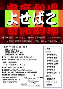 よせばこ(S).jpg